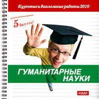 5 баллов! Курсовые и дипломные работы 2010. Гуманитарные науки