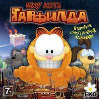 Шоу кота Гарфилда. Вторжение инопланетных лазаньяков