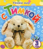 Узнаем мир с Тимкой. 3 года