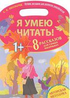 Я умею читать! 8 рассказов для самых маленьких