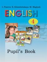 Английский язык. 4 класс (базовый уровень)