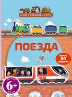 Поезда. Книга с наклейками