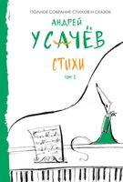 Андрей Усачев. Стихи. Том 1