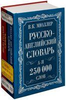 Англо-русский и русско-английский словарь. 250 000 слов