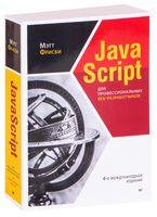 JavaScript для профессиональных веб-разработчиков