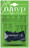 Шнур для плетения (3 м; темно-синий)