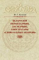 """Беларускія перакладчыкі, даследчыкі, ілюстратары """"Слова о плъку Игоревъ"""""""