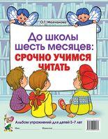 До школы шесть месяцев: срочно учимся читать. Альбом упражнений для детей 5-7 лет