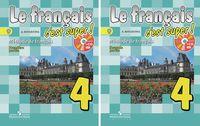 Французский язык. 4 класс. Учебник (в двух частях)