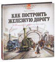 Как построить железную дорогу