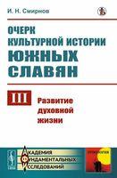 Очерк культурной истории южных славян. Выпуск 3