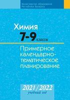 Химия. 7-9 классы. Примерное календарно-тематическое планирование. 2021/2022 учебный год