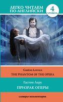 Призрак оперы. Уровень 4 (м)