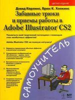Забавные трюки и приемы работы в Adobe Illustrator CS2