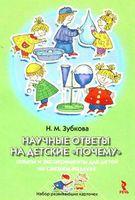 """Научные ответы на детские """"почему"""". Опыты и эксперименты для детей на свежем воздухе. Набор развивающих карточек"""