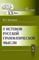 У истоков русской грамматической мысли