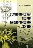 Семиотическая теория биологической жизни