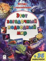 Этот загадочный подводный мир (+36 наклеек)
