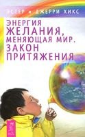 Энергия желания, меняющая мир. Закон Притяжения