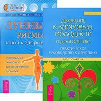Движение к здоровью, молодости и долголетию. Лунные ритмы - ключ к здоровью (комплект из 2-х книг)
