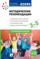Программа, основанная на ECERS. Методические рекомендации (3-5 лет)
