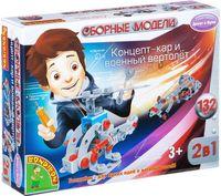 """Конструктор """"Концепт-кар и военный вертолёт 2 в 1"""" (132 детали)"""