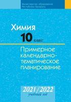 Химия. 10 класс. Примерное календарно-тематическое планирование. 2021/2022 учебный год