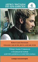 Странная история доктора Джекила и мистера Хайда. Уровень 4 (м)