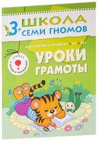 Уроки грамоты. Для занятий с детьми от 3 до 4 лет