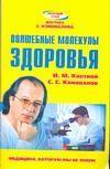 Волшебные молекулы здоровья (м)
