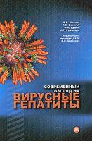 Современный взгляд на вирусные гепатиты