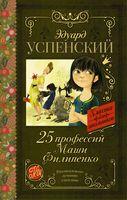25 профессий Маши Филипенко
