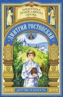 Дмитрий Ростовский. Детство и юность
