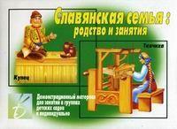 """Игра """"Славянская семья: родство и занятия"""""""