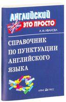 Справочник по пунктуации английского языка