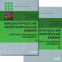 Биологическая неорганическая химия. Структура и реакционная способность (комплект из 2 книг)