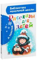 Л. Толстой. Рассказы для детей