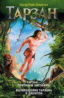 Тарзан-приемыш обезьяны. Возвращение Тарзана в джунгли
