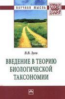 Введение в теорию биологической таксономии