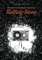 Великие интервью журнала Rolling Stone за 40 лет