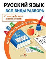 Русский язык. Все виды разбора для начальной школы