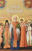 Святой Николай. Святые угодники Божии Николая
