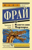 Властелин Морморы (м)