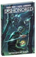 Dishonored. Вирмвудский обман