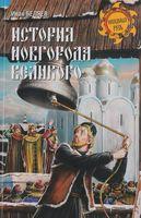 История Новгорода Великого