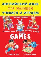 Английский язык для малышей. Учимся и играем