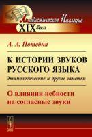 К истории звуков русского языка. О влиянии небности на согласные звуки