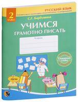 Учимся грамотно писать. Тетрадь по русскому языку. 2 класс