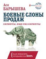 Боевые слоны продаж. Скрипты, еще раз скрипты