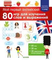 80 игр для изучения слов и выражений